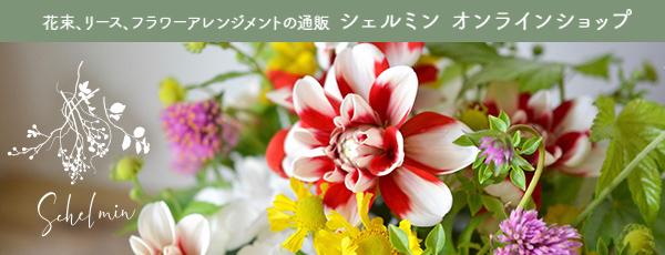 花の通販シェルミンオンラインショップ